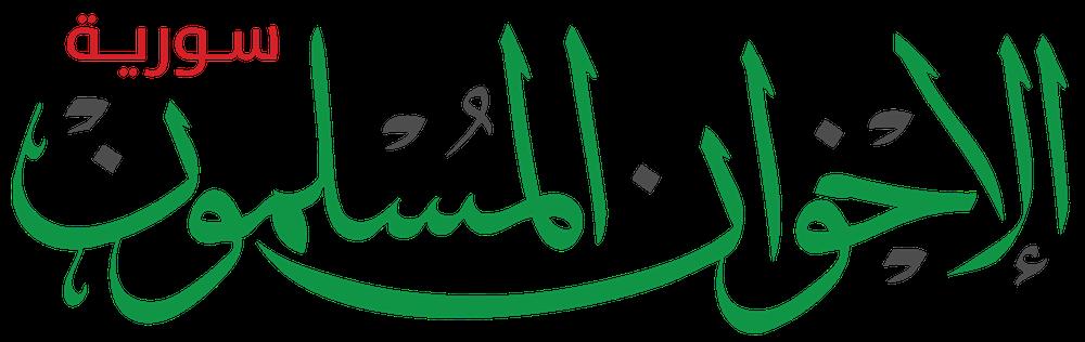 الإخوان المسلمون في سورية